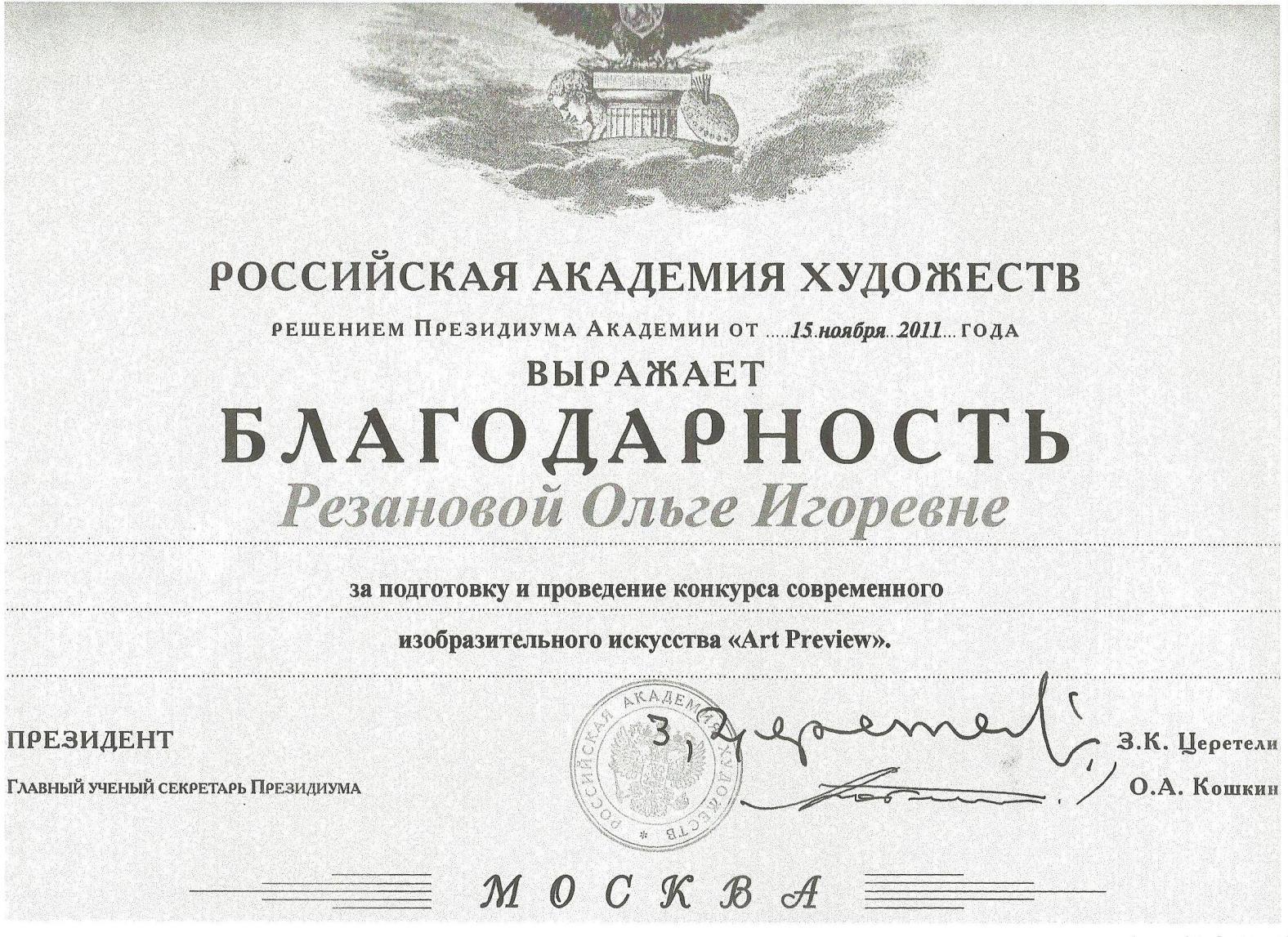 Диплом Российской Академии Художеств